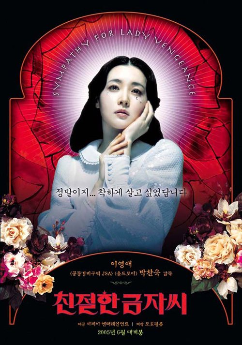sympathy_for_lady_vengeance1